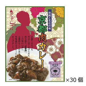 京都肉カレー 30個 200g ビーフカレー 和牛 国産 京都牛 ご当地カレー 京都名物 レトルトカレー まとめ買い