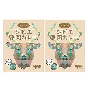 猟師工房ジビエ鹿肉カレー 2個 200g ご当地カレー 東京名物 レトルトカレー ジビエ グルメカレー 惣菜 送料無料 ポスト投函便