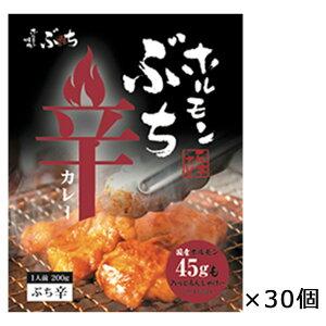 焼肉ぶち監修ホルモンぶち辛カレー 1ケース(30個)