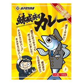 銚子電鉄鯖威張るカレー 1個 ポスト投函便