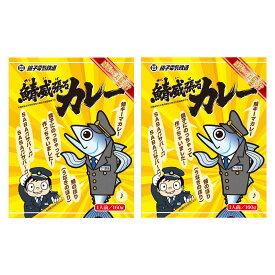 銚子電鉄鯖威張るカレー 2個 ポスト投函便