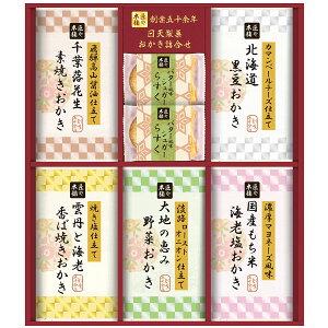 匠や本舗 尾張 日天製菓 おかき詰合せ D〔おかき4種×各1・バター風味シュガーラスク(2枚入)×2〕
