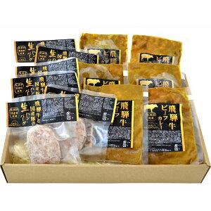 飛騨高山牧場 飛騨牛ビーフカレー&飛騨牛と国産豚の生ハンバーグ(CAHシリーズ)D〔全2種12個〕