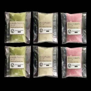 ファイブミニッツ・ミーツ モーニングスープ 3種 詰め合わせ 野菜スープ ほうれん草 化学調味料不使用 神戸 芦屋 高級