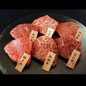 6大ブランド牛 特選 ミニステーキ 6種 神戸牛 松阪牛 近江牛 米沢牛 仙台牛 宮崎牛 詰め合わせ 牛肉 セット 国産