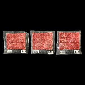 日本三大和牛 すき焼き しゃぶしゃぶ用 3種 神戸牛 松阪牛 近江牛 モモ肉 詰め合わせ 牛肉 セット 国産