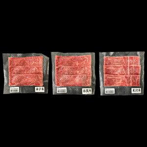 日本三大和牛 すき焼き しゃぶしゃぶ用 3種 神戸牛 松阪牛 米沢牛 モモ肉 詰め合わせ 牛肉 セット 国産