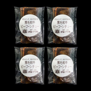 伊藤グリル 黒毛和牛ビーフシチュー 4食 セット レストラングルメ ご当地グルメ 兵庫県 冷凍 洋食 国産牛肉 惣菜 神戸