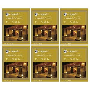 ほてるISAGO神戸 ビーフカレー 6食 国産 高級 レトルトカレー ホテルカレー トマトカレー 惣菜 有名店の味 神戸