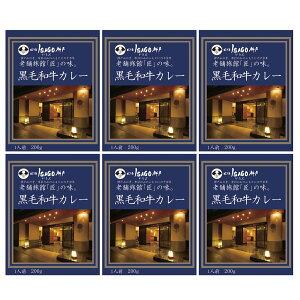 ほてるISAGO神戸 黒毛和牛カレー 6食 高級 レトルトカレー ビーフカレー 国産牛肉 惣菜 有名店の味 神戸