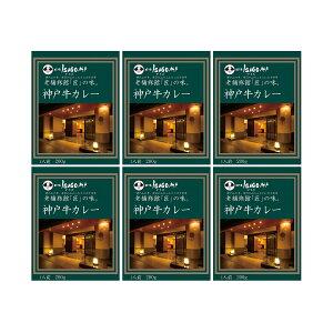 ほてるISAGO神戸 神戸牛カレー 6食 国産 高級 レトルトカレー ビーフカレー 兵庫県産牛肉 惣菜 有名店の味 神戸