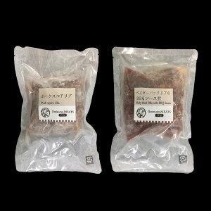 ファイブミニッツ・ミーツ ボーン・ボーン 2種 2袋 スペアリブ ベイビーバックリブ 詰め合わせ 高級 豚肉惣菜 芦屋