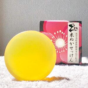 Zen 洗顔石鹸 米ぬか石鹸 固形 ソープ せっけん スキンケア 洗顔 保湿 乾燥肌 石けん クレンジング 天然素材