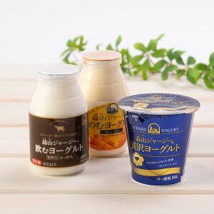 蒜山ジャージー贅沢ヨーグルト 飲むヨーグルト セット H-736 乳製品 詰め合わせ ヨーグルト 岡山県産 蒜山酪農農業協同組合