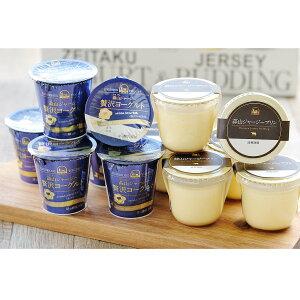 蒜山ジャージープリンと贅沢ヨーグルトセット H-723 2種 詰合せ プリン ヨーグルト 各6 ジャージープリン 贅沢ヨーグルト スイーツ 洋菓子 国産 冷蔵 ジャージー牛乳使用 濃厚 なめらか 保存