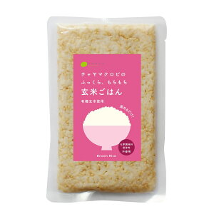 ケース レトルトご飯 玄米ご飯 プレーン 40個 チャヤ マクロビ 玄米ごはん レトルト パック レンジ ご飯 玄米 まとめ買い 食品