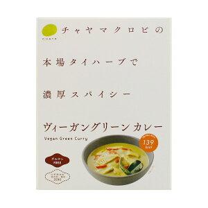 ヴィーガングリーンカレー 5個 レトルトカレー チャヤ マクロビ 惣菜 カレー レトルト食品 グルテンフリー 無添加 保存食 惣菜