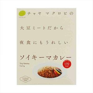 ソイキーマカレー 5個 レトルトカレー チャヤ マクロビ 惣菜 ヴィーガン カレー レトルト食品 大豆ミート 無添加 保存食