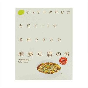 麻婆豆腐の素 5個 チャヤ マクロビ 惣菜 おかず レトルト食品 グルテンフリー 化学調味料不使用 無添加 保存食 ヴィーガン