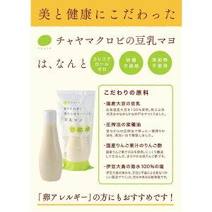 豆乳マヨ 5個 チャヤ マクロビ 調味料 卵不使用 砂糖不使用 マヨネーズ コレステロールゼロ 化学調味料不使用 無添加 ヴィーガン