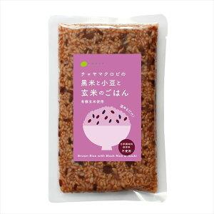 レトルトご飯 黒米と玄米ごはん 5個 チャヤ マクロビ 玄米ご飯 レトルト パック レンジ ご飯 玄米 雑穀ごはん まとめ買い 食品