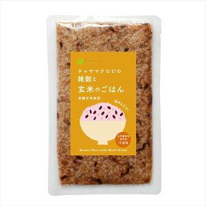 レトルトご飯 雑穀入り玄米ごはん 5個 チャヤ マクロビ 玄米ご飯 レトルト パック レンジ ご飯 玄米 雑穀ごはん まとめ買い 食品