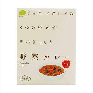 ケース 野菜カレー 40個 レトルトカレー チャヤ マクロビ 惣菜 カレー レトルト食品 化学調味料不使用 無添加 保存食 惣菜