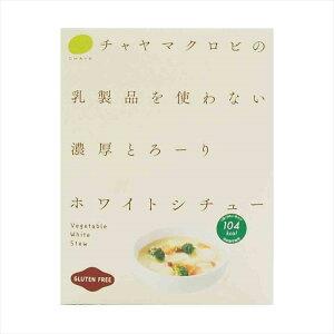 ケース ホワイトシチュー 40個 チャヤ マクロビ 惣菜 レトルト食品 グルテンフリー 化学調味料不使用 無添加 ヴィーガン