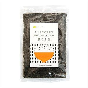 ケース 黒ごま塩 40個 ふりかけ 化学調味料不使用 調味料 胡麻塩 チャヤ マクロビ ヴィーガン 無添加 しお 塩