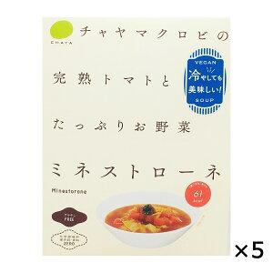 ミネストローネ 冷製 160g×5 スープ レトルト 冷たい 完熟トマト 具だくさん 野菜たっぷり 簡単調理 乳製品不使用 保存料不使用 無添加 ヴィーガン 自然食 マクロビ マクロビオティック 東京