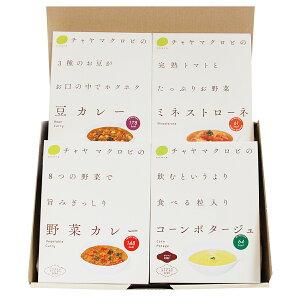 チャヤマクロビ カレー&スープギフト 4種 詰合せ 惣菜 スープ カレー レトルト おかず 便利 簡単調理 湯せん 電子レンジ 温めるだけ 粒入り コーンポタージュ ミネストローネ 具だくさん 豆
