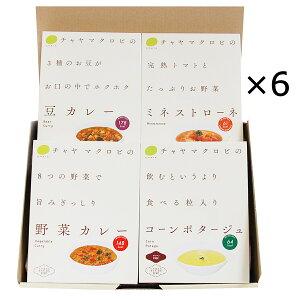 チャヤマクロビ カレー&スープギフト 6箱 4種 詰合せ 惣菜 スープ カレー レトルト おかず 便利 簡単調理 湯せん 電子レンジ 温めるだけ 粒入り コーンポタージュ ミネストローネ 具だくさ