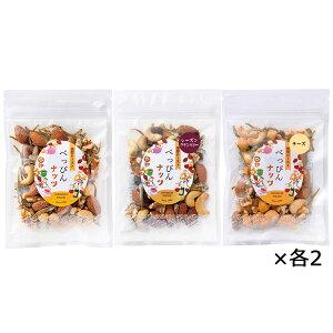 べっぴんナッツ 3種 6袋 詰め合わせ ミックスナッツ ナッツ 塩分不使用 小魚ミックス 小魚入り いりこ 片口いわし くるみ アーモンド カシューナッツ ヘーゼルナッツ レーズン クランベリー