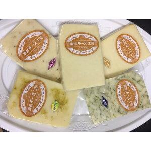 チェダーチーズ 5種 セット 鹿追チェダー 青のり スモーク ペッパー 柚子胡椒 鹿追チーズ 国産 無添加 チーズ 鹿追チェダー ナチュラルチーズ おつまみ カルシウム 詰め合わせ 十勝 北海道