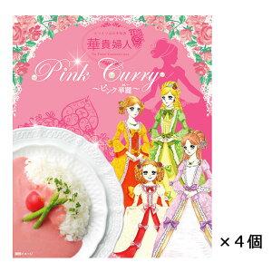 華貴婦人ピンク華麗 200g×4 カレー 珍しい ピンク レトルトカレー カレールウ 惣菜 昼食 夕食 カレールー はなきふじん 鳥取 華貴婦人