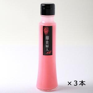 ピンク醤油華貴婦人 ROSE100 3本 セット 醤油 しょうゆ ピンク醤油 珍しい ピンク 調味料 ピンクしょうゆ 和風 ビーツ はなきふじん 鳥取 華貴婦人