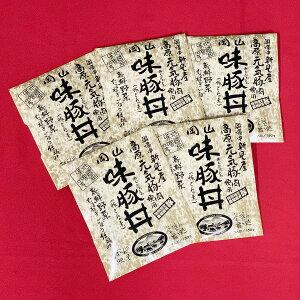 岡山 味豚丼 5食セット 150g×5 料理の素 惣菜 豚丼 豚丼の素 豚肉 国産 ピーチポーク ブランド豚 SPF豚 奥備中 新見 丼 どんぶり 昼食 夕食 どんぶりの具