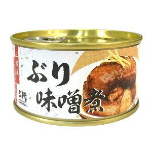 ぶり味噌煮 12缶 セット 惣菜 缶詰 魚介類 ぶり 鰤 味噌煮 みそ煮 みそ味 保存食 備蓄 国産 国内産 三陸産 宮城 気仙沼ほてい