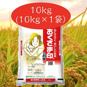 おくさま印のお米10kg