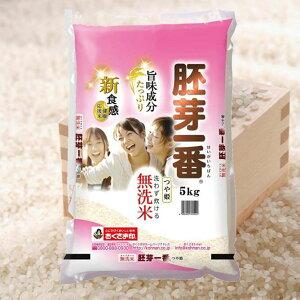 無洗米 胚芽一番つや姫5kg