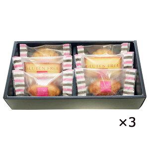 からだに微笑み グルテンフリースイーツ 3種6個詰合せ 3箱 3種 詰合せ 洋菓子 焼き菓子 米粉 グルテンフリー マドレーヌ フィナンシェ レモンケーキ スイーツ デザート ご当地スイーツ お取