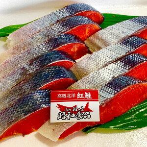 築地魚河岸 北洋産紅鮭お試しセット 10切 詰合せ 紅鮭 冷凍 鮭 さけ シャケ 高級 切身 切り身 魚介 海鮮 おかず 便利 焼き魚 お弁当 東京 築地 鮭の店 昭和食品