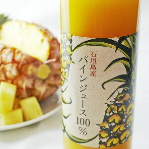 石垣島産 パインジュース 100% 2本 パイナップルジュース 無添加 沖縄産 ストレートジュース 完熟 パイナップル 果汁100% 砂糖不使用 添加物不使用 ソフトドリンク 国産 飲料 瓶 沖縄 やえや