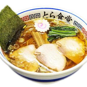 白河ラーメン とら食堂 20個 福島 ラーメン 醤油ラーメン しょうゆラーメン ご当地ラーメン 名店ラーメン 醤油