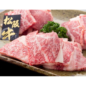 松阪牛 焼肉用 200g 牛肉 和牛 国産 三重産 ブランド肉 精肉 肉 冷凍 霜降り カタ バラ 焼肉 焼き肉 高級 銘柄牛 ごちそう 贅沢