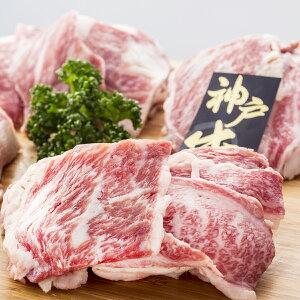 神戸牛 焼肉用 カタ・バラ 1.2kg 牛肉 和牛 国産 ブランド肉 黒毛和牛 兵庫県産 精肉 肉 冷凍 霜降り 牛カタ カタ肉 バラ バラ肉 焼肉 焼き肉 高級 銘柄牛 ごちそう 贅沢