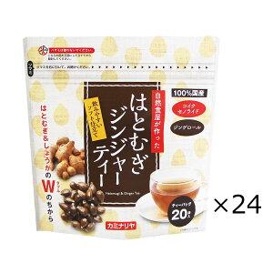はとむぎジンジャーティー 24袋 健康食品 健康茶 お茶 国産 ハトムギ茶 ジンジャーティー はとむぎ しょうが 飲みやすい 生姜 ジンゲロール コノクセロライド ティーバッグ 茶 健康ドリンク