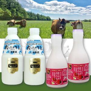 十勝搾りたてジャージー牛乳&苺みるく L4本 セット 牛乳 飲料 ミルク ジャージー牛乳 搾りたて 北海道産 いちごミルク 乳飲料 朝食 おやつ カルシウム 十勝ミルキー 十勝 北海道 Jersey Brown