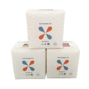 特別栽培米 秘境奥島根弥栄 つや姫 300g×6 個包装 白米 国産 米 精米 減農薬 美味しまね認証 ブランド米 島根産 島根