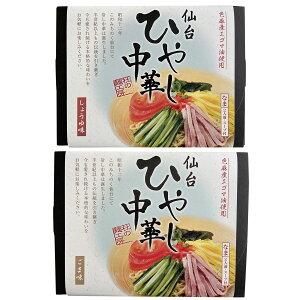 仙台冷やし中華 2種 詰合せ 冷やし中華 麺類 仙台 ちぢれ麺 生麺 しょうゆ味 ごま味 えごま油 さっぱり 醤油 ごま 冷し中華